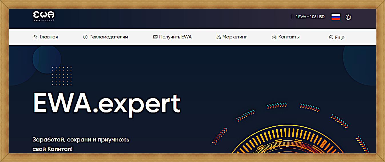 Мошеннический сайт ewa.expert – Отзывы, развод, платит или лохотрон?