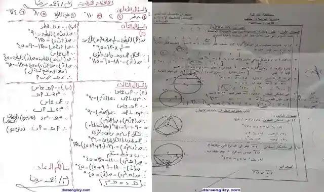 امتحان الهندسة محافظة الشرقية بالاجابات للصف الثالث الاعدادى الترم الثاني 2021