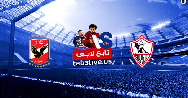مشاهدة مباراة الأهلي والزمالك بث مباشر اليوم 2020/08/22 في الدوري المصري