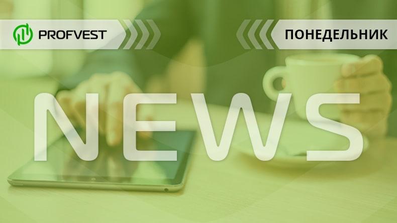 Новости от 06.05.19