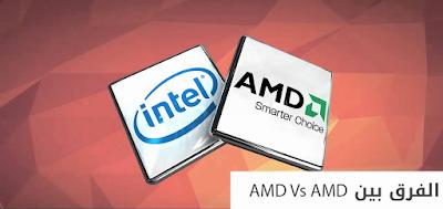 المعالج AMD وما الفرق بينها وبين Intel