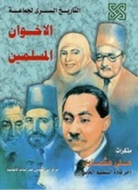 تحميل كتاب التاريخ السرى لجماعة الاخوان المسلمين pdf