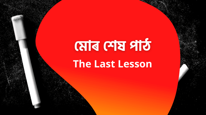 Mor Hekh Path | The LAst lesson  in Assamese