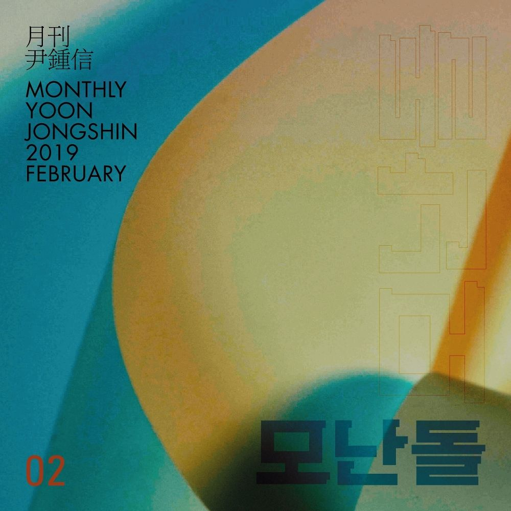 Yoon Jong Shin – Monthly Project 2019 February Yoon Jong Shin – Single (ITUNES MATCH AAC M4A)