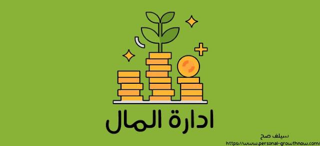ادارة المال