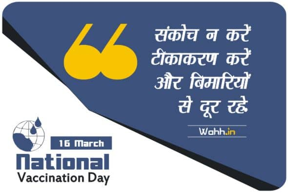 World Meteorological Day Messages In Hindi