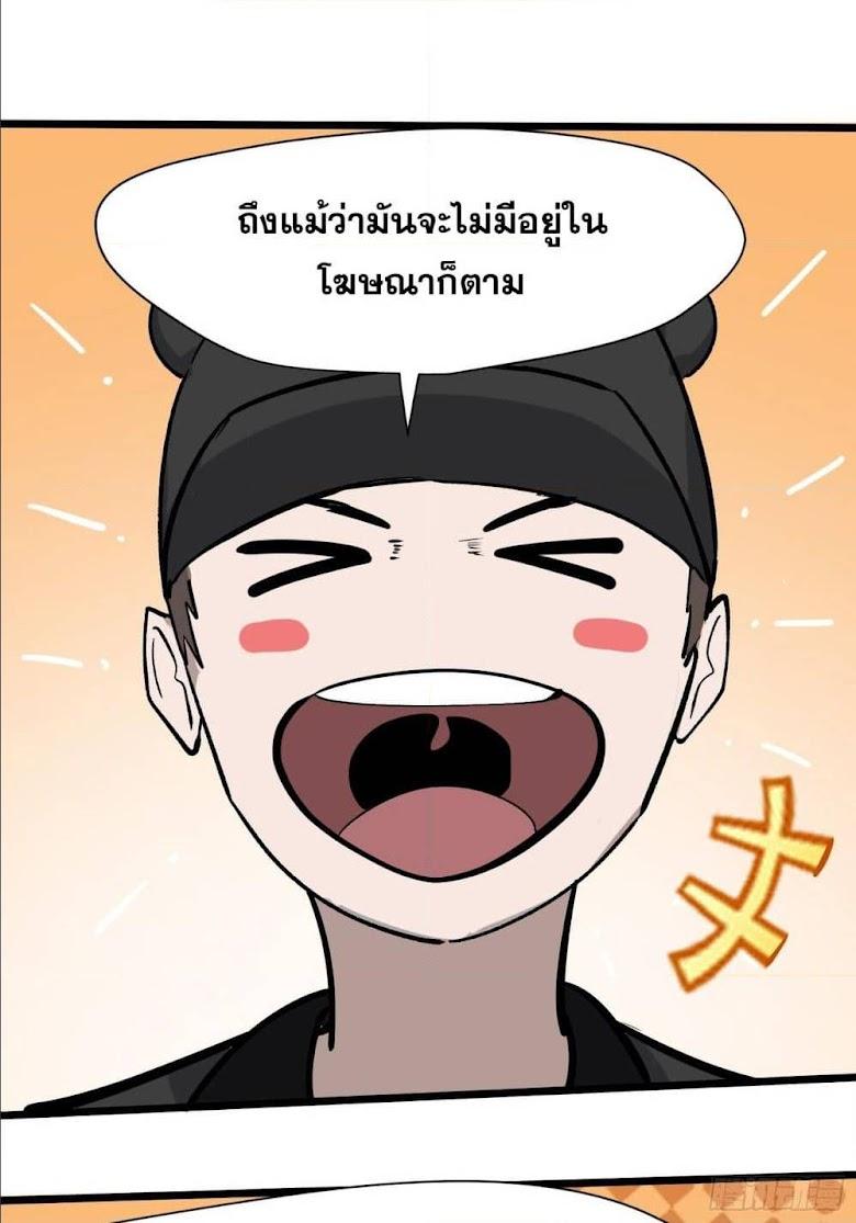 SiYe Ren - หน้า 53