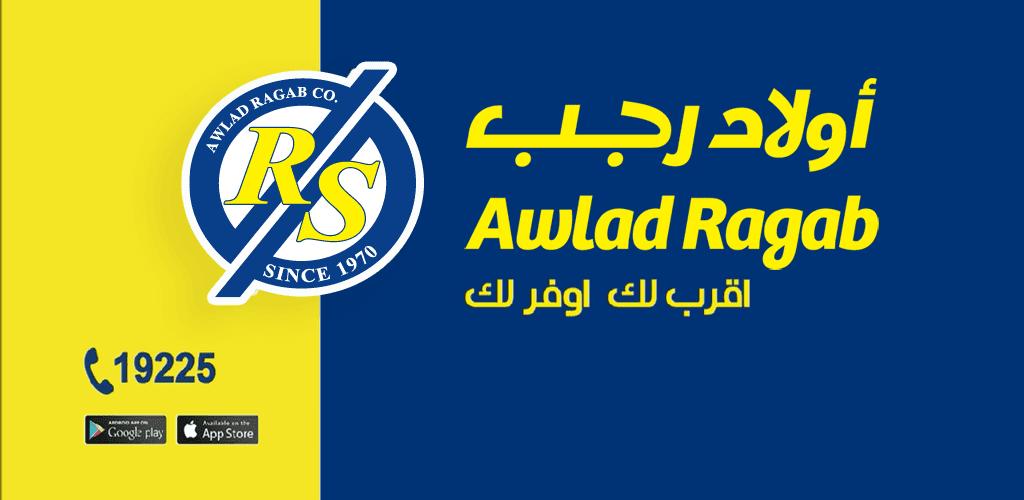 وظائف اولاد رجب كاشير و محاسب مصر 2021