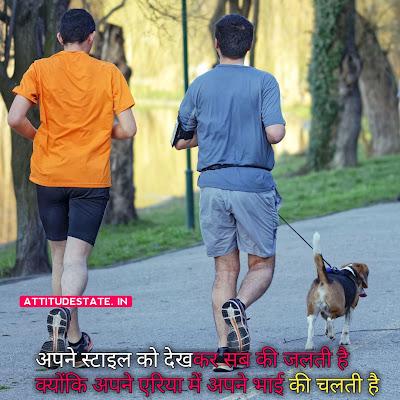Bhaigiri Dadagiri Attitude Status in Hindi