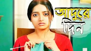 Adure Din Lyrics (আদুরে দিন ) Ranajoy Bhattacharjee | Sweater