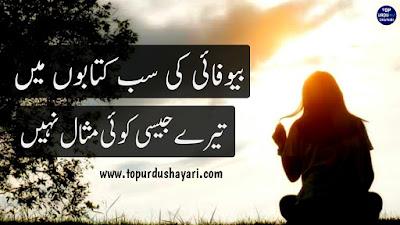 Very Sad Bewafa Shayari in Urdu