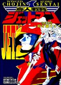 Choujin Sentai Jetman - Toki o Kakete