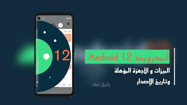 تحديث أندرويد 12: الميزات وتاريخ الإصدار والأجهزة المؤهلة