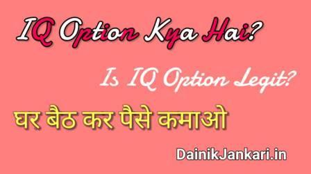 IQ Option Kya hai?