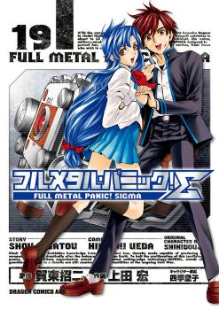 Full Metal Panic! Sigma Manga