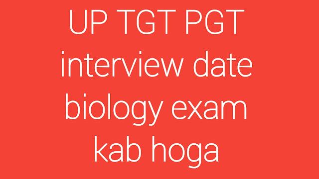 Up TGT  PGT  Interview News |Biology  up  TGT  Exam Date