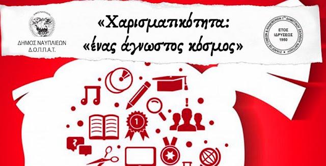 Ομιλία στο Ναύπλιο με θέμα:«Χαρισματικότητα: ένας άγνωστος κόσμος»