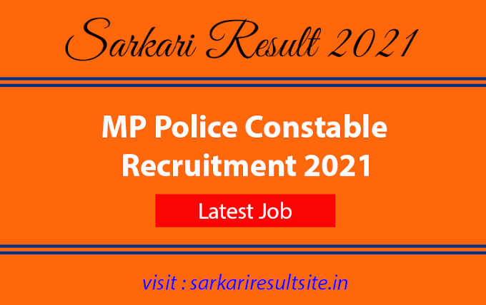 MP Police Constable Recruitment 2021 : Sarkari Result 2021