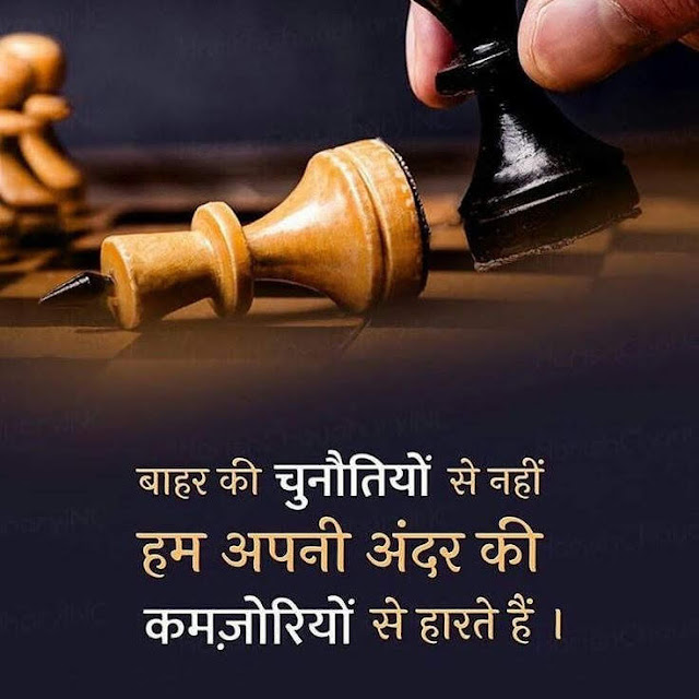 Hindi Quotes of the day on life challenge share with your family