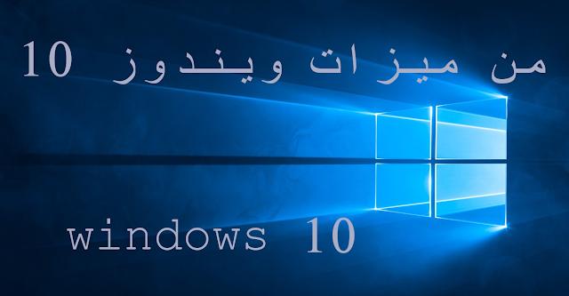 من الميزات في ويندوز 10 نظام التشغيل windows10