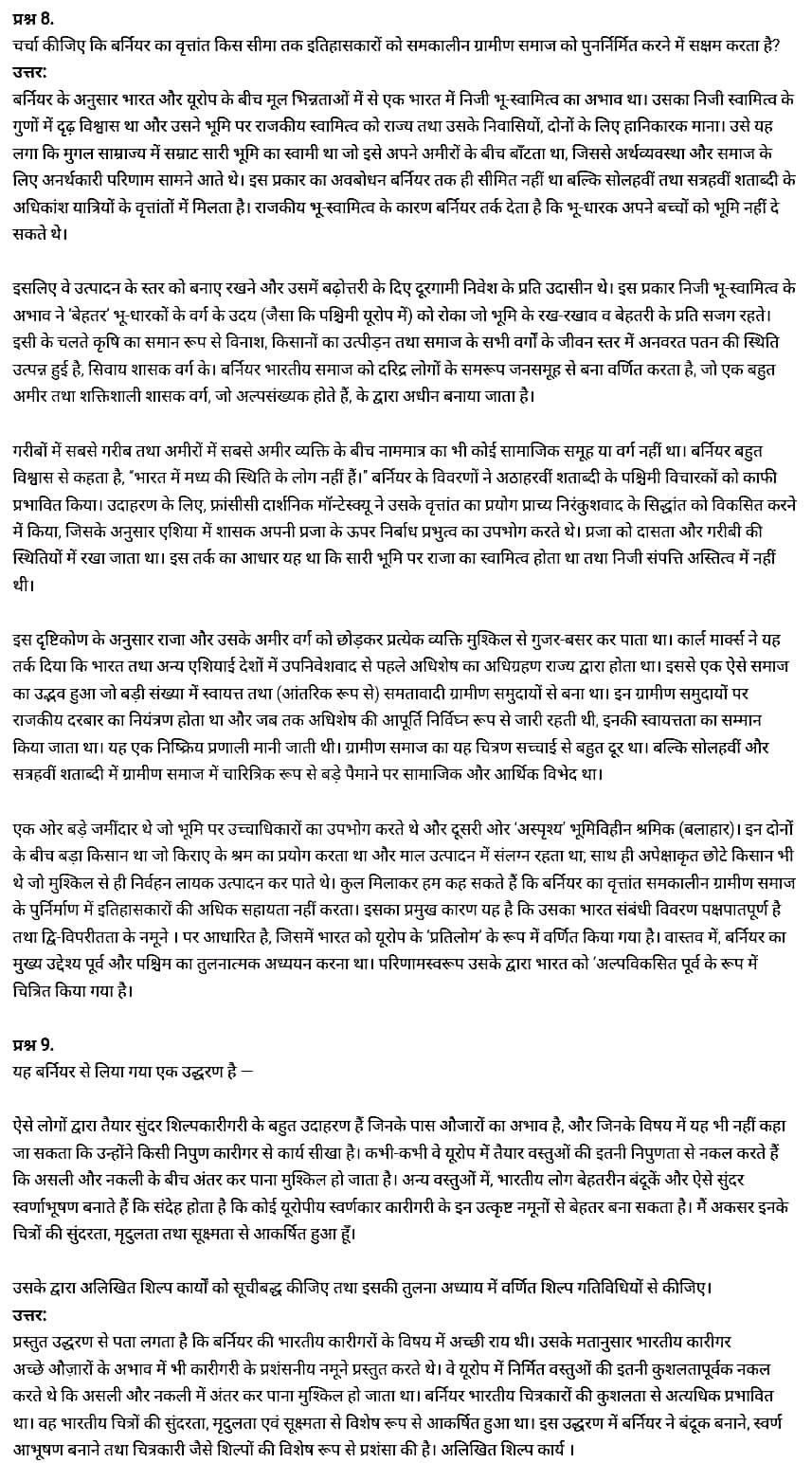 Class 12 History Chapter 5,  इतिहास कक्षा 12 नोट्स pdf,  इतिहास कक्षा 12 नोट्स 2021 NCERT,  इतिहास कक्षा 12 PDF,  इतिहास पुस्तक,  इतिहास की बुक,  इतिहास प्रश्नोत्तरी Class 12, 12 वीं इतिहास पुस्तक up board,  बिहार बोर्ड 12 वीं इतिहास नोट्स,   12th History book in hindi,12th History notes in hindi,cbse books for class 12,cbse books in hindi,cbse ncert books,class 12 History notes in hindi,class 12 hindi ncert solutions,History 2020,History 2021,History 2022,History book class 12,History book in hindi,History class 12 in hindi,History notes for class 12 up board in hindi,ncert all books,ncert app in hindi,ncert book solution,ncert books class 10,ncert books class 12,ncert books for class 7,ncert books for upsc in hindi,ncert books in hindi class 10,ncert books in hindi for class 12 History,ncert books in hindi for class 6,ncert books in hindi pdf,ncert class 12 hindi book,ncert english book,ncert History book in hindi,ncert History books in hindi pdf,ncert History class 12,ncert in hindi,old ncert books in hindi,online ncert books in hindi,up board 12th,up board 12th syllabus,up board class 10 hindi book,up board class 12 books,up board class 12 new syllabus,up Board Maths 2020,up Board Maths 2021,up Board Maths 2022,up Board Maths 2023,up board intermediate History syllabus,up board intermediate syllabus 2021,Up board Master 2021,up board model paper 2021,up board model paper all subject,up board new syllabus of class 12th History,up board paper 2021,Up board syllabus 2021,UP board syllabus 2022,  12 वीं इतिहास पुस्तक हिंदी में, 12 वीं इतिहास नोट्स हिंदी में, कक्षा 12 के लिए सीबीएससी पुस्तकें, हिंदी में सीबीएससी पुस्तकें, सीबीएससी  पुस्तकें, कक्षा 12 इतिहास नोट्स हिंदी में, कक्षा 12 हिंदी एनसीईआरटी समाधान, इतिहास 2020, इतिहास 2021, इतिहास 2022, इतिहास  बुक क्लास 12, इतिहास बुक इन हिंदी, इतिहास क्लास 12 हिंदी में, इतिहास नोट्स इन क्लास 12 यूपी  बोर्ड इन हिंदी, एनसीईआरटी इतिहास की किताब हिंदी में,  बोर्ड 12 वीं तक, 12 वीं तक की पाठ्यक्रम, बोर्ड कक्षा 10 की हिंदी पुस्तक
