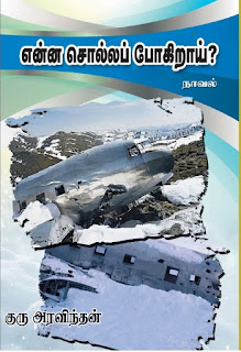 Enna Solla Pookirai?- Novel Launched