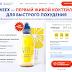 [Лохотрон] low.weex-new.ru  – Отзывы, мошенники! Weex