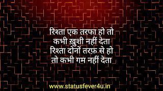 रिश्ता एक तरफ़ा हो तो sad sahyri in hindi