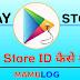 Google play store kaise khole ya chalu kare