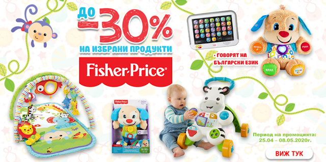До -30% на Fisher Price продукти