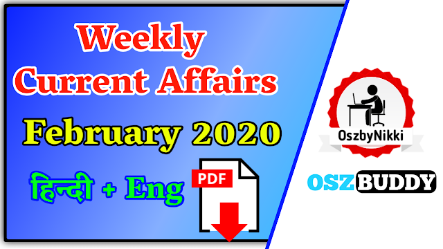 February 2020 Current Affairs Pdf In Hindi