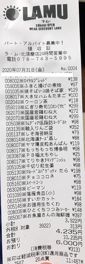ラ・ムー 北須磨店 2020/7/31 のレシート