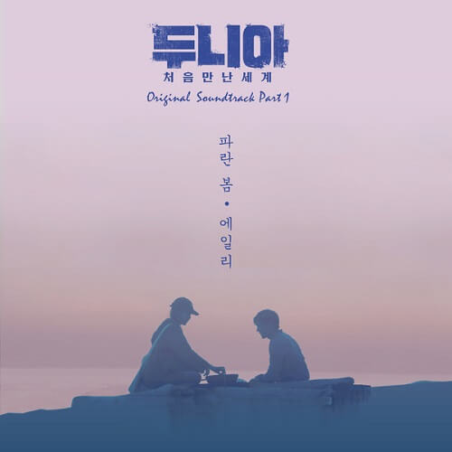 Lyrics Ailee – Blue Spring (파란 봄) Dunia: Into The New