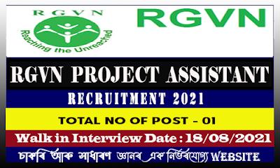 RGVN Assam Project Assistant Recruitment 2021