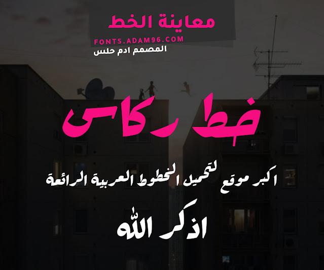 تحميل خط ركاس العربي الرائع من اجمل وافضل الخطوط العربية Font Rakkas