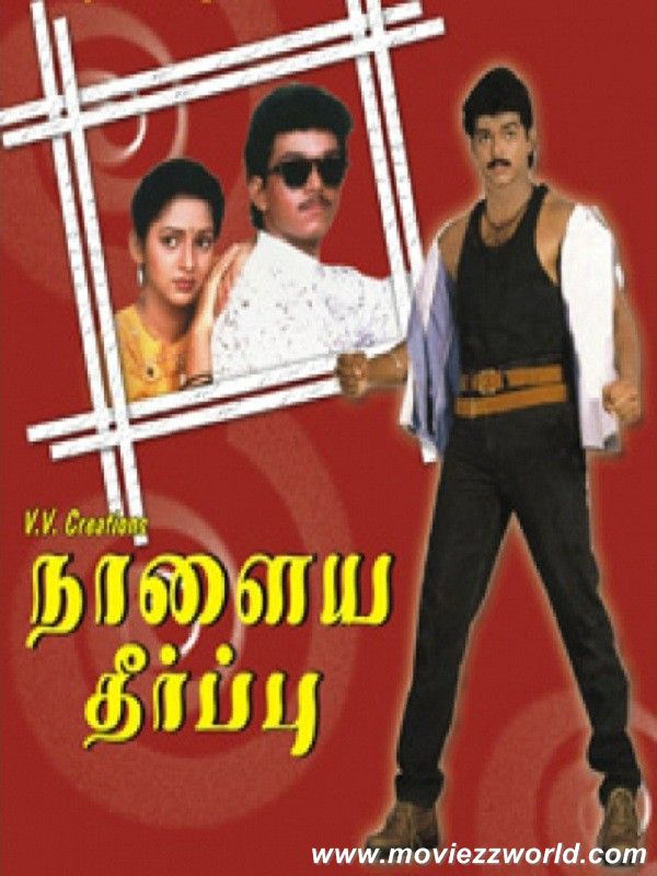 Naalaiya Theerpu (1992) Download (Tamil) ~ Moviezzworld1 Naalaiya Theerpu