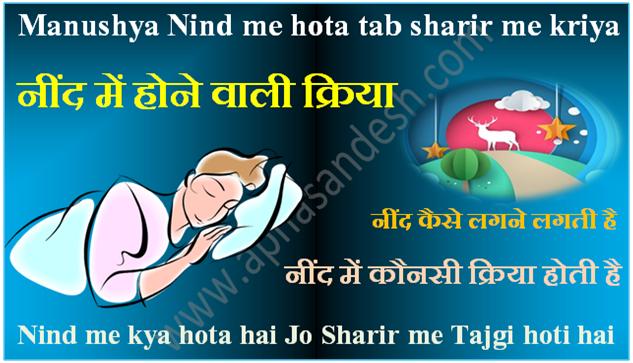 Manushya jab Nind me hota tab sharir me hone wali kriya - नींद में होने वाली क्रिया