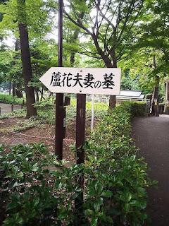 蘆花夫妻の墓