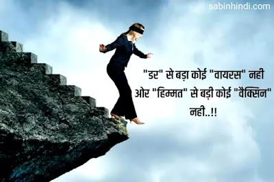 shayari on self confidence in hindi