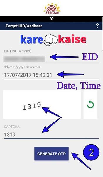 aadhar-card-ki-details-dale