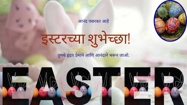 इस्टर #Easter- भारतातील ४० प्रसिद्ध सण आणि उत्सव | 40 Famous Festivals and Celebrations in India