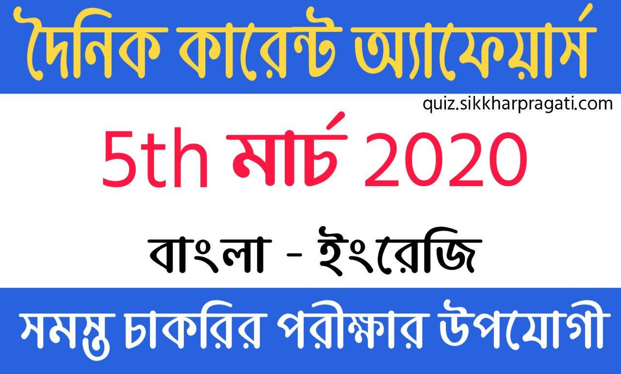 Daily Current Affairs In Bengali and English 5th March 2020 | for All Competitive Exams