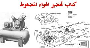 كتاب تحضير الهواء المضغوط pdf