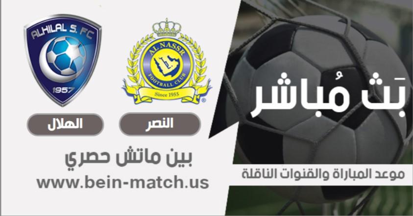 موعد مباراة النصر والهلال اليوم 5-08-2020 في الدوري السعودي