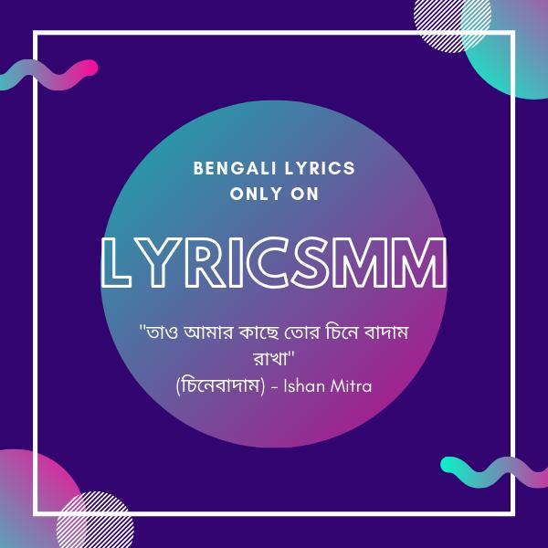 Chinebadam Lyrics (চিনেবাদাম) Charitraheen 2