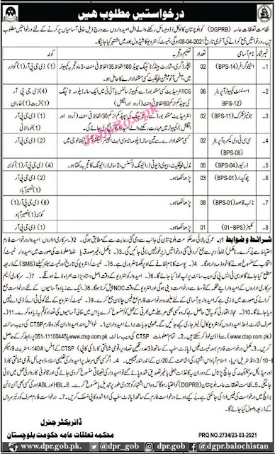 the-directorate-of-public-relations-jobs-2021-download-application-form