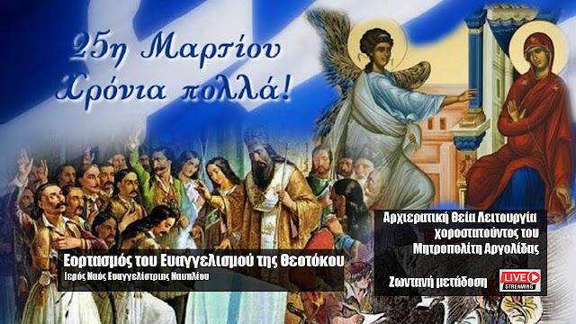 Ζωντανή μετάδοση της Αρχιερατικής Θείας Λειτουργίας στην Ευαγγελίστρια Ναυπλίου (βίντεο)