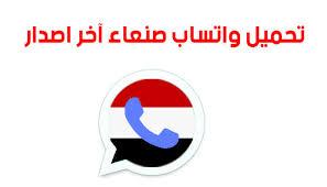 تنزيل وتحديث واتساب صنعاء SanssApp آخر إصدار