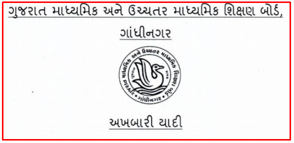 GSEB SSC And HSC Exam Time Table 2021 Repeater, Private and Separate Candidates