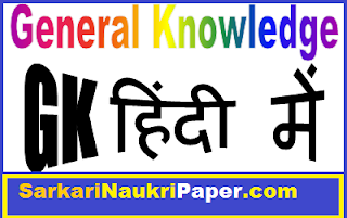 General Knowledge-सामान्य ज्ञान: MIX GK in Hindi Questions